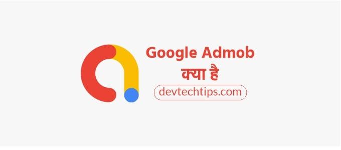 Google Admob Kya Hai
