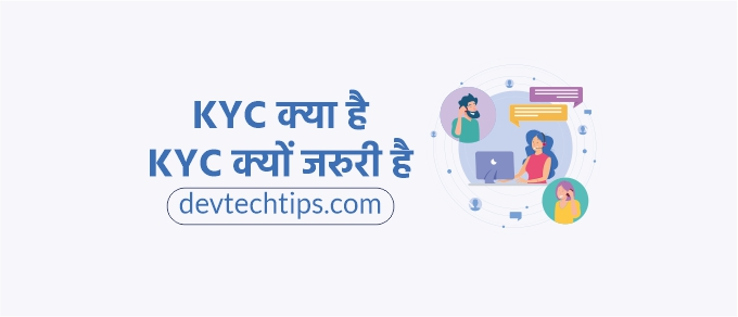 kyc kya hai KYC Full Form In Hindi