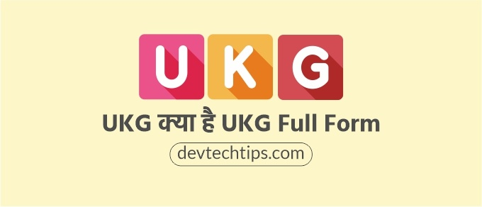 UKG Full Form in Hindi