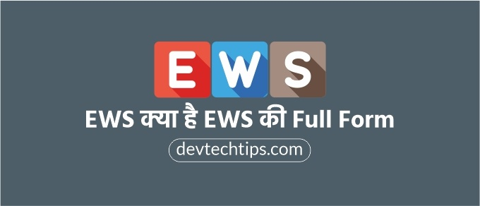 EWS full form in Hindi
